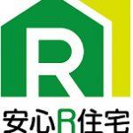 「安心R住宅」制度 スタート!