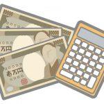 不動産購入時の価格交渉