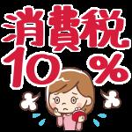 消費税が10%に!~不動産取引について~