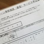 住宅ローンの事前審査に必要な書類って何がある?