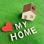 家を購入するタイミングはいつ?