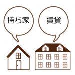 持ち家と賃貸はどちらがいい?さまざまな観点から比較してみました!
