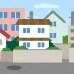 戸建てを購入する際に抑えておきたい周辺環境の3つのチェックポイントとは?