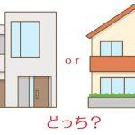 戸建て住宅はどちらがいいの?木造とRC(鉄筋コンクリート)造の違いを調べてみた!